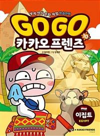 Go Go 카카오프렌즈 : 세계 역사 문화 체험 학습만화. 10, 이집트 표지 이미지