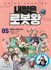 내일은 로봇왕. 05, 로봇댄스대회 준비!