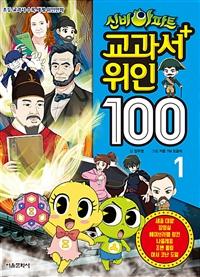신비아파트 교과서 위인 100 : 초등 교과서 수록 세계 위인만화. 1