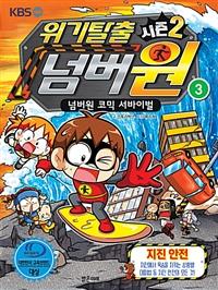 (시즌2) 위기탈출 넘버원. 3, 지진안전