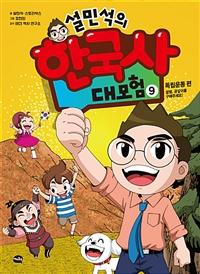 (설민석의) 한국사 대모험. 9:, 독립운동 편 - 설쌤, 공갈이를 구해주세요!