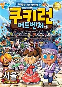 쿠키런 어드벤처. 21, 서울 표지 이미지
