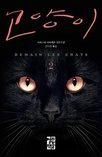 고양이 : 베르나르 베르베르 장편소설. 2