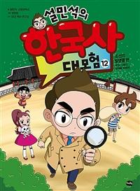 (설민석의)한국사 대모험. 12, 조선의 발명품 편 표지 이미지