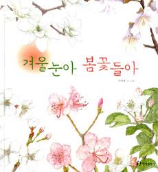 겨울눈아 봄꽃들아 표지 이미지