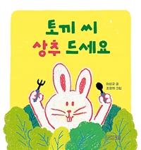 토끼 씨 상추 드세요