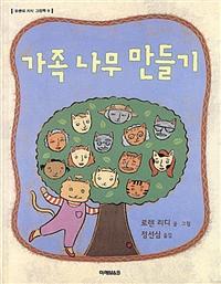 가족 나무 만들기