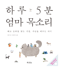 (하루 5분)엄마 목소리 : 태교를 시작하는 엄마·사랑을 배우는 아이
