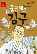 궁금해요, 김구 : 나보다 나라를 사랑한 독립운동가