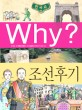 (Why?)조선후기