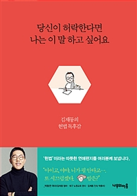 당신이 허락한다면 나는 이 말 하고 싶어요 : 김제동의 헌법 독후감 표지 이미지