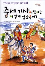중세 기사 어린이는 어떻게 살았을까?