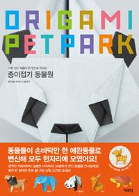 종이접기 동물원 : 가위 없이 색종이 한 장으로 만드는 표지 이미지