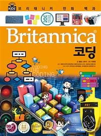 Britannica 만화 백과. 65, 코딩