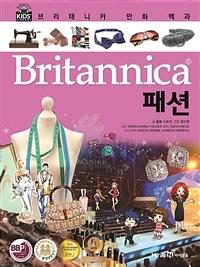Britannica 만화 백과. 66, 패션
