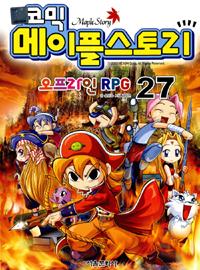 (코믹)메이플스토리 = Maple Story : 오프라인 RPG. 27 표지 이미지