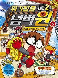 (시즌 2) 위기탈출 넘버원. 5 , 사이버 안전 - 황금 방패를 사수하라!