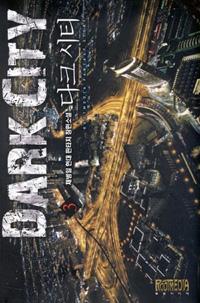 다크 시티 = Dark city : 채병일 현대 판타지 장편소설. 2