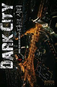 다크 시티 = Dark city : 채병일 현대 판타지 장편소설. 4