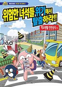 위험한 녀석들 위기에서 탈출하라!! : 학교생활 안전상식편 표지 이미지