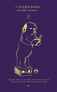 나 개 있음에 감사하오 : 개와 함께한 시간에 대하여 : 댕댕이 시집 표지 이미지