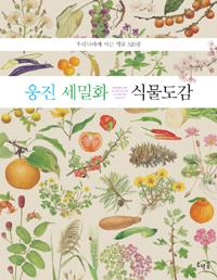 웅진 세밀화 식물도감 = Woongjin illustrated guide to plants : 우리나라에 사는 식물 320종