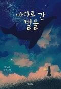 바다로 간 별들 : 박일환 장편소설