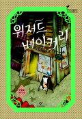 위저드 베이커리=Wizard bakery : 구병모 장편소설