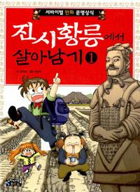 진시황릉에서 살아남기. 2 표지 이미지