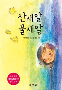 산새알 물새알  : 박목월 동시집