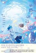 푸른 머리카락 : 제5회 한낙원과학소설상 작품집