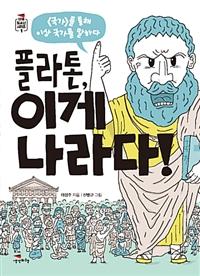 플라톤, 이게 나라다! : 《국가》를 통해 이상 국가를 말하다