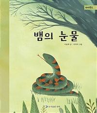 뱀의 눈물