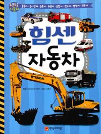 힘센 자동차 : 출동차·공사장차·농촌차·화물차·승합차·청소차·캠핑카·전투차 표지 이미지