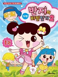 반지의 비밀일기 시즌2. 1권