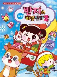 (TV판)반지의 비밀일기 시즌2. 2