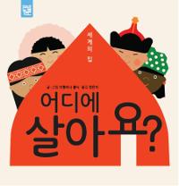 세계의 집  : 어디에 살아요? 표지 이미지