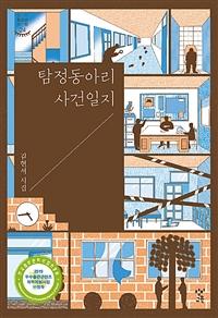 탐정동아리 사건일지 : 김현서 시집