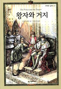 왕자와 거지 표지 이미지