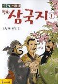 만화 삼국지. 1 : 도원에 피는 의