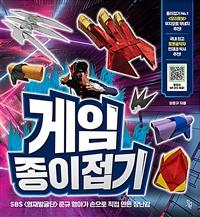 게임 종이접기 : SBS <영재발굴단> 준규 형아가 손으로 직접 만든 장난감 표지 이미지