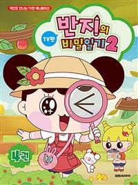 (TV판)반지의 비밀일기 : 시즌2. 4