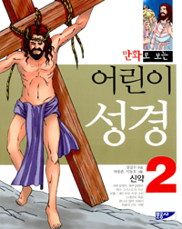 (만화로 보는)어린이 성경. 2 : 신약