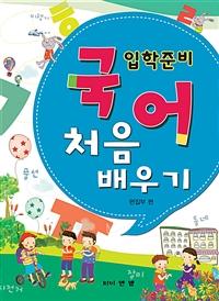 (입학준비) 국어 처음 배우기