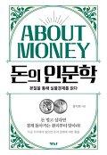돈의 인문학 : 지금 우리에게 필요한 돈과 경제에 대한 통찰