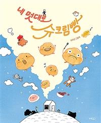 내 멋대로 슈크림빵 : 김지안 그림책
