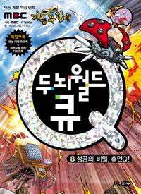 두뇌월드 큐. 8:, 성공의 비밀, 휴먼Q!