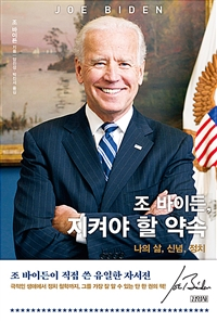 조 바이든, 지켜야 할 약속 : 나의 삶, 신념, 정치