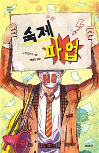 숙제 파업 표지 이미지