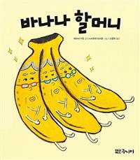 바나나 할머니 표지 이미지